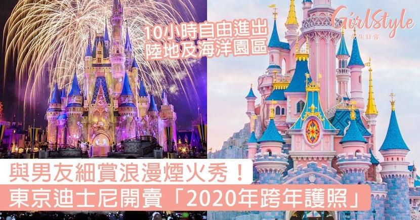 與男友細賞浪漫煙火秀!東京迪士尼開賣「2020年跨年護照」,10小時自由進出陸地及海洋園區!