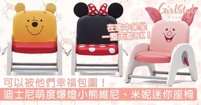 可以被他們幸福包圍!迪士尼推萌度爆燈小熊維尼、米妮迷你座椅,在家中呆坐一整天都OK!