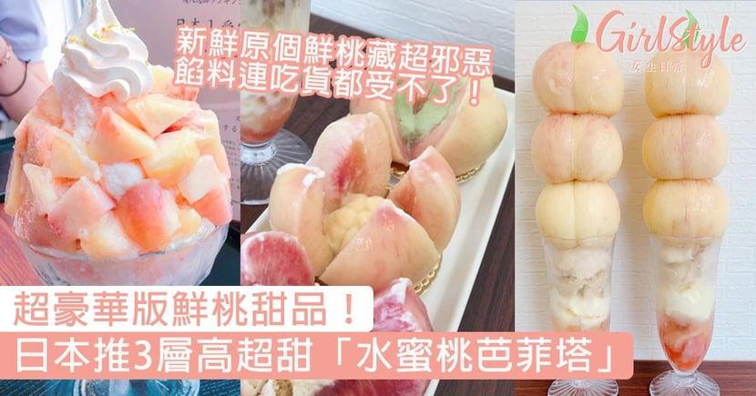 超豪華版鮮桃甜品!日本推3層高超甜「水蜜桃芭菲塔」,新鮮原個鮮桃藏超邪惡餡料連吃貨都受不了!