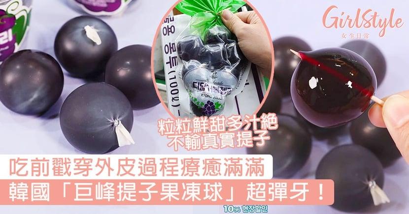 韓國「巨峰提子果凍球」超彈牙!粒粒鮮甜多汁絕不輸真實提子,吃前戳穿外皮過程療癒滿滿!