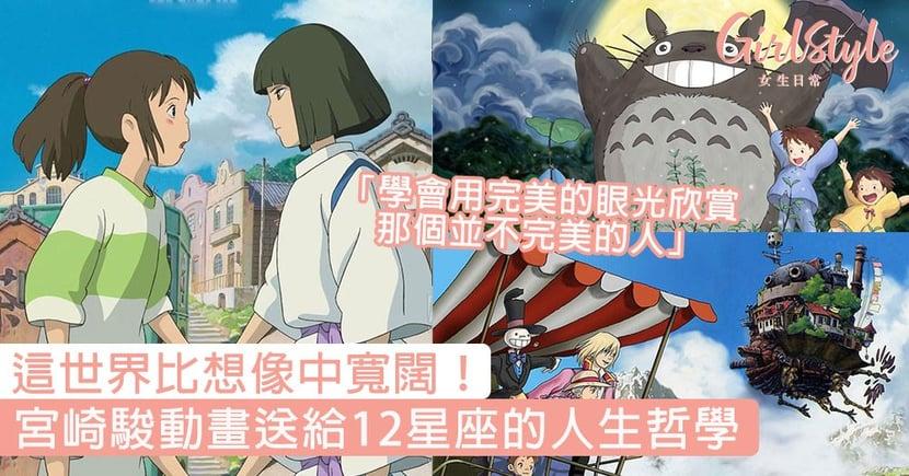 這世界比想像中寬闊!宮崎駿動畫送給12星座的人生哲學,「學會用完美的眼光欣賞那個並不完美的人」!