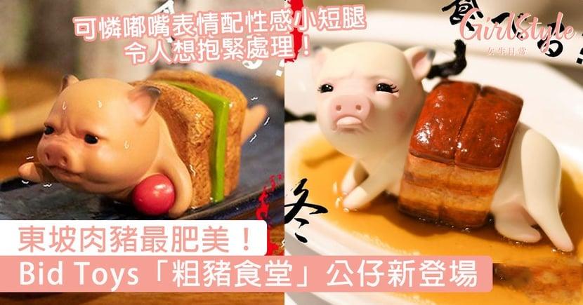 東坡肉豬最肥美!Bid Toys「粗豬食堂」公仔新登場,可憐嘟嘴表情配性感小短腿令人想抱緊處理!