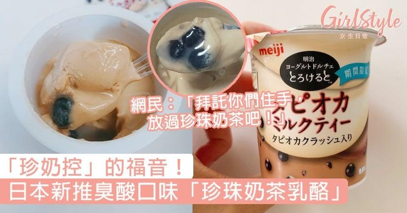 「珍奶控」的福音!日本新推臭酸口味「珍珠奶茶乳酪」,網民:「拜託你們住手,放過珍珠奶茶吧!」