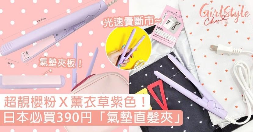 超靚櫻粉薰衣草紫色!日本必買390円「氣墊直髮夾」,光速賣斷市見到一定要掃貨!