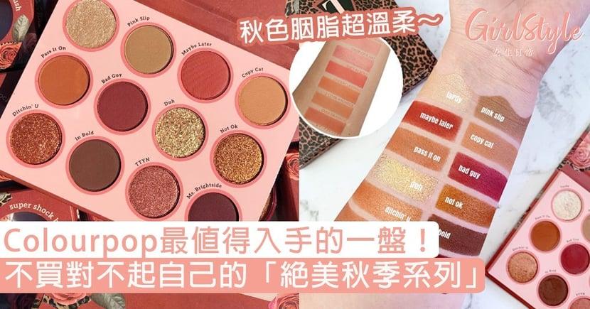Colourpop最值得入手的一盤!絕美「秋季系列」楓葉蜜糖胭脂、南瓜橘紅唇彩美到哭!