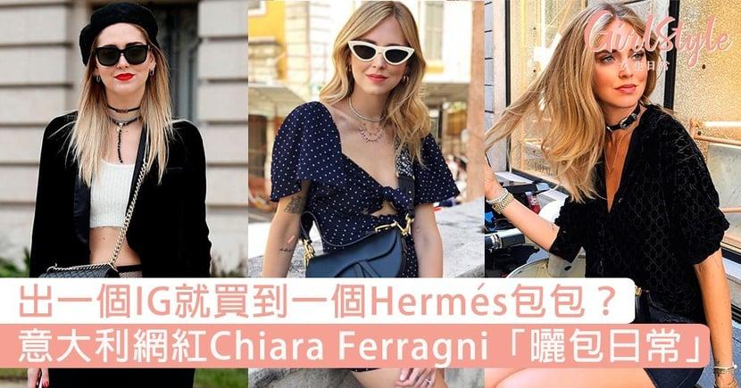 手袋控的夢想!意大利時尚網紅Chiara Ferragni「曬包日常」,出一個IG就買到一個Hermés包包?