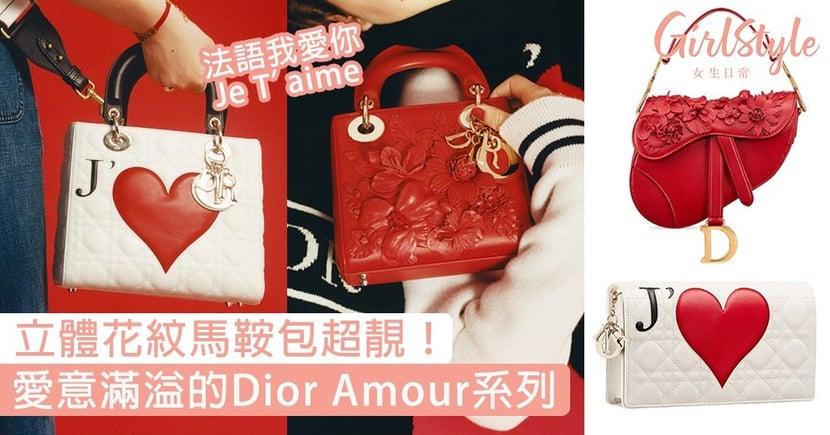 立體花紋馬鞍包超靚!愛意滿溢的DiorAmour系列,加上法語我愛你Je T'aime也太浪漫〜