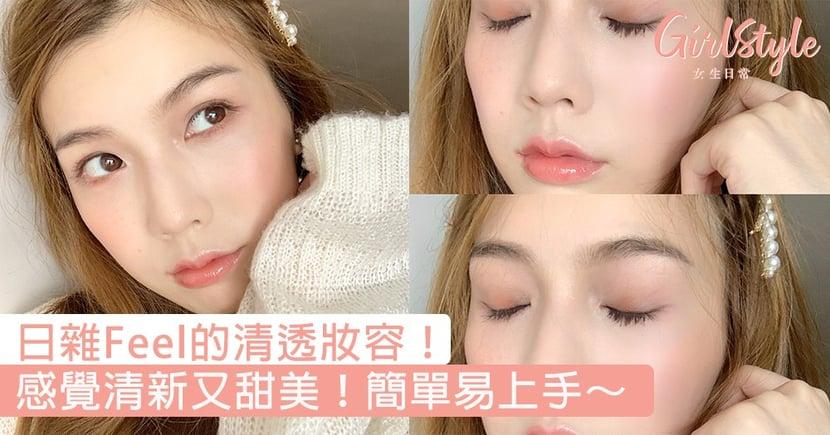 日雜Feel的透明感妝容!簡易上手的日系妝容小技巧,感覺清新又甜美~