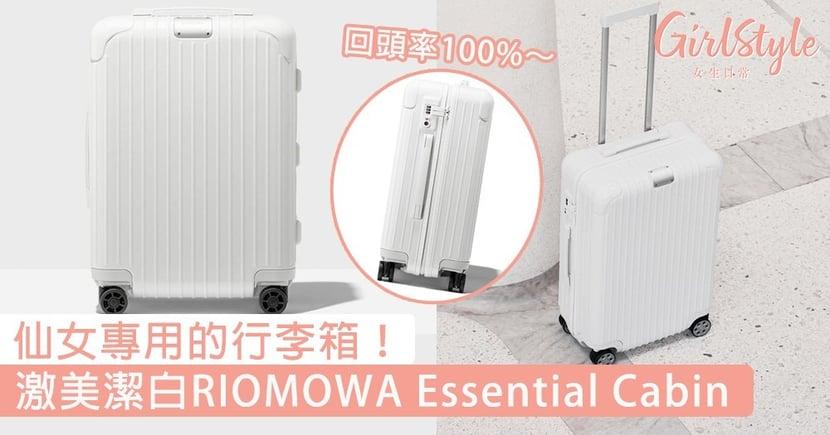 仙女專用的行李箱!激美潔白RIOMOWA Essential Cabin,回頭率100%~