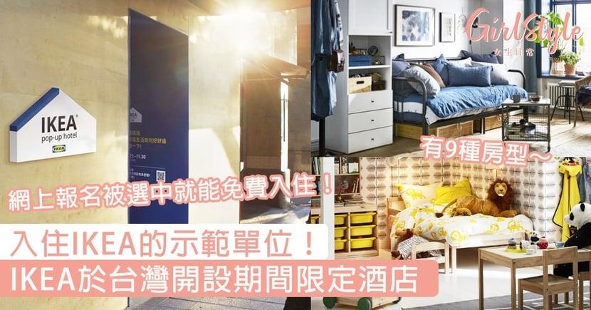 入住IKEA的示範單位!IKEA於台灣開設期間限定酒店,被選中就能免費入住~
