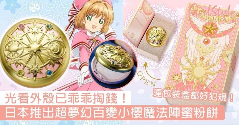 光看外殼已乖乖掏錢!日本推出超夢幻百變小櫻魔法陣蜜粉餅,連包裝盒都好犯規~