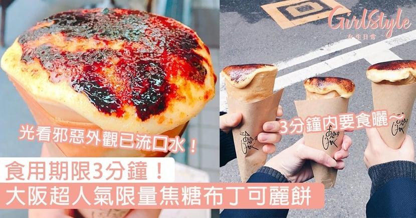 食用期限3分鐘!大阪超人氣限量焦糖布丁可麗餅,光看邪惡外觀已流口水~