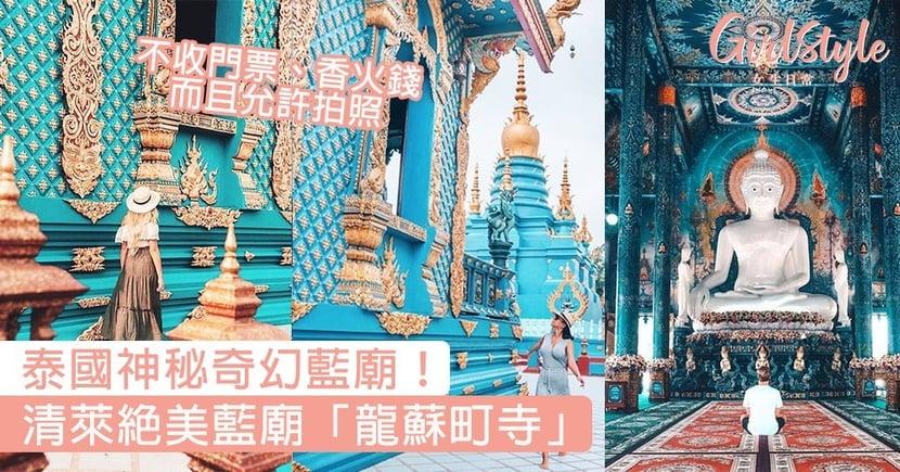 泰國神秘奇幻藍廟!清萊絕美藍廟「龍蘇町寺」,就像走進了一座深海宮殿~