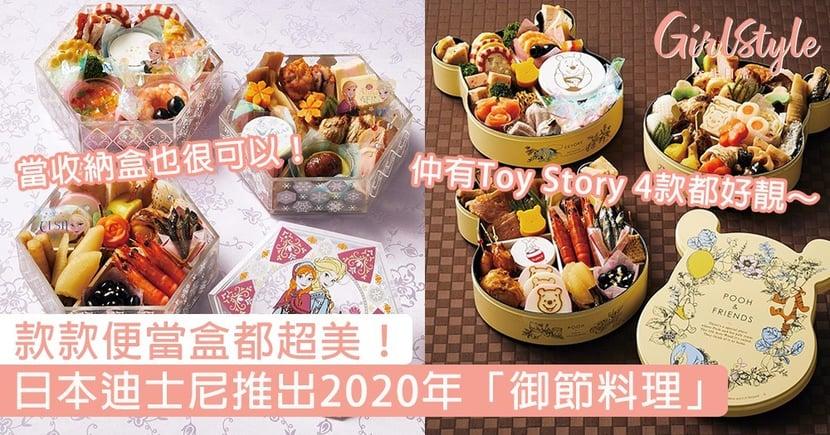 款款便當盒都超美!日本迪士尼推出2020年「御節料理」,食完當收納盒也很可以~