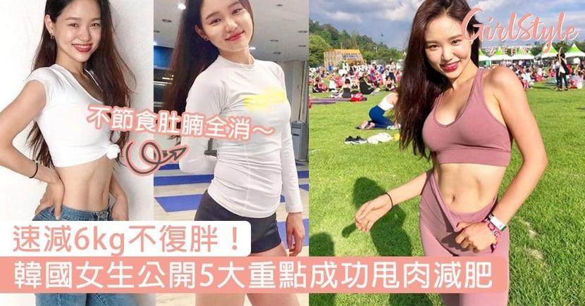 速減6kg不復胖!韓國女生公開5招甩肉減肥法,不節食肚腩全消~