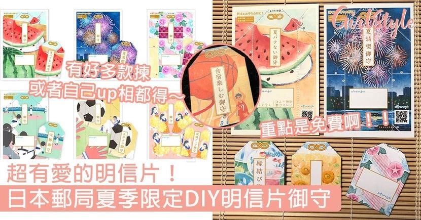 超有愛的明信片!日本郵局夏季限定DIY明信片御守,重點是免費啊~
