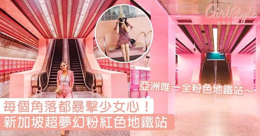 每個角落都暴擊少女心!新加坡超夢幻粉紅色地鐵站,亞洲唯一全粉色地鐵站~