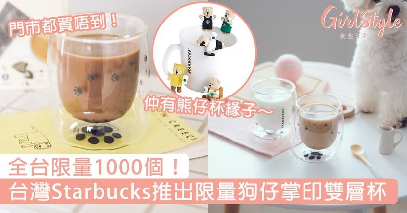 全台限量1000個!台灣Starbucks推出狗仔掌印雙層杯&熊仔杯緣子,門市也買不到~