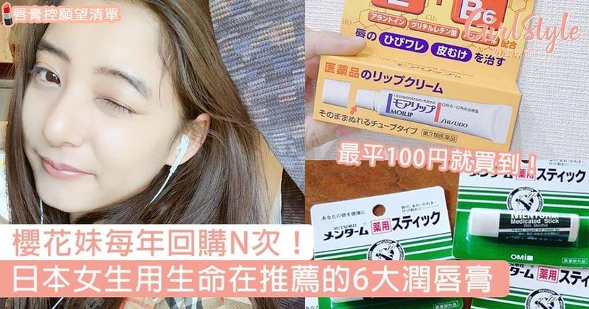櫻花妹每年回購N次!日本女生用生命在推薦的6大潤唇膏,最平100円就買到~