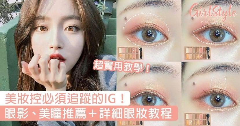 美妝控必須追蹤的IG!人氣眼影、美瞳推薦+詳細眼妝教程,絕美試色一秒被燒著!