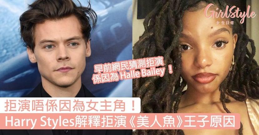 拒演唔係因為女主角!Harry Styles解釋拒演《美人魚》王子原因,讚Halle好啱做女主角〜