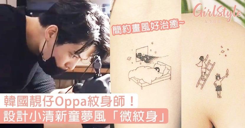 韓國靚仔紋身師,設計小清新「微紋身」!寥寥幾筆,勾勒出充滿故事性的小宇宙〜