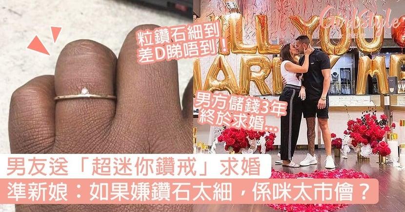 嫁定唔嫁?拍拖8年男友送「超迷你鑽戒」求婚,準新娘:如果嫌鑽石太細,係咪太市儈?