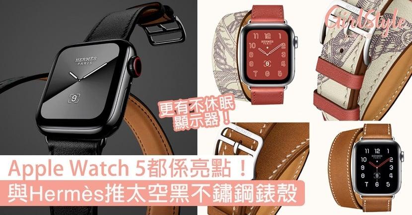 Apple Watch 5都係亮點!與Hermès合作推太空黑不鏽鋼錶殼,更有不休眠顯示器!