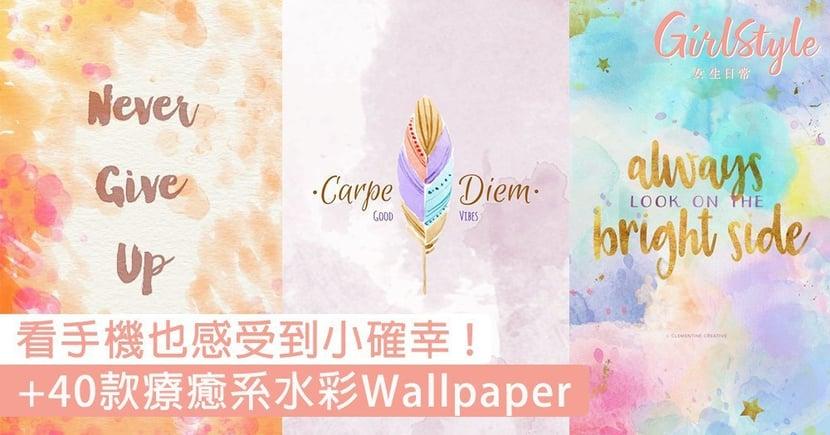治癒你的心靈!+40款夢幻水彩風Wallpaper,每次看手機也感受到小確幸〜