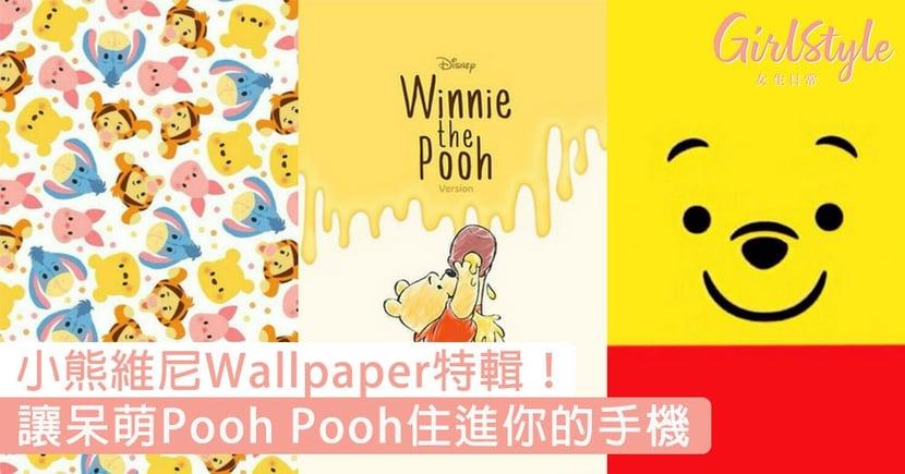 小熊維尼Wallpaper特輯!讓呆萌Pooh Pooh住進手機陪你度過每一天〜