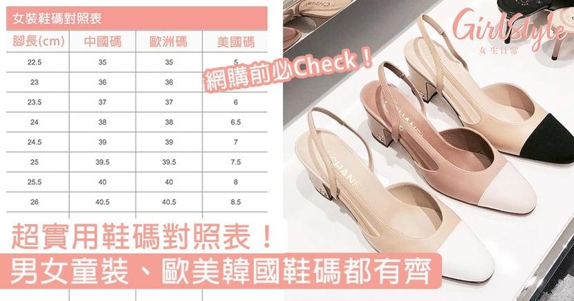 超實用鞋碼對照表!男女童裝、歐美韓國鞋碼都有齊,網購前必Check〜