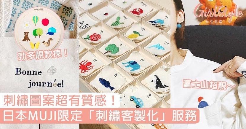 刺繡圖案超有質感!日本MUJI限定「刺繡客製化」服務,把富士山刺在白恤衫太美了!