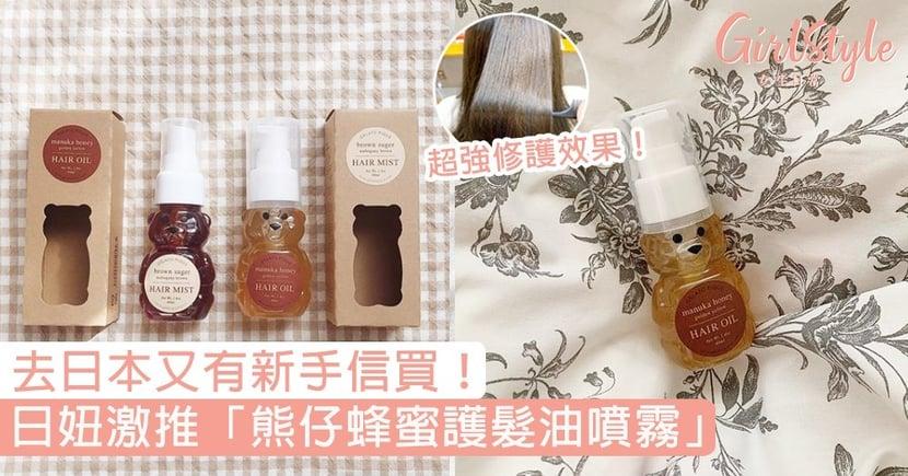 去日本又有新手信買!日妞激推「熊仔髮尾油噴霧」,淡淡蜂蜜香味+超強修護效果超心動!