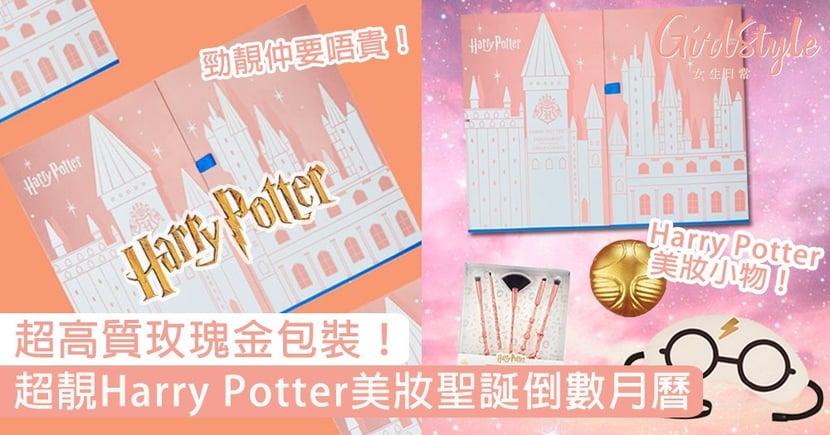 超高質玫瑰金包裝!英國超靚「Harry Potter美妝聖誕倒數月曆」,粉絲:好想買來收藏!