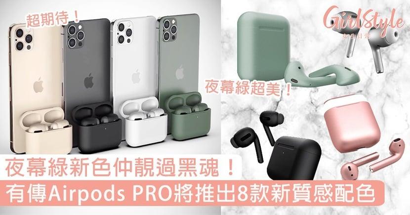 夜幕綠新色仲靚過黑魂!有傳Airpods PRO將推出8款新質感配色,太空灰、玫瑰金超期待!