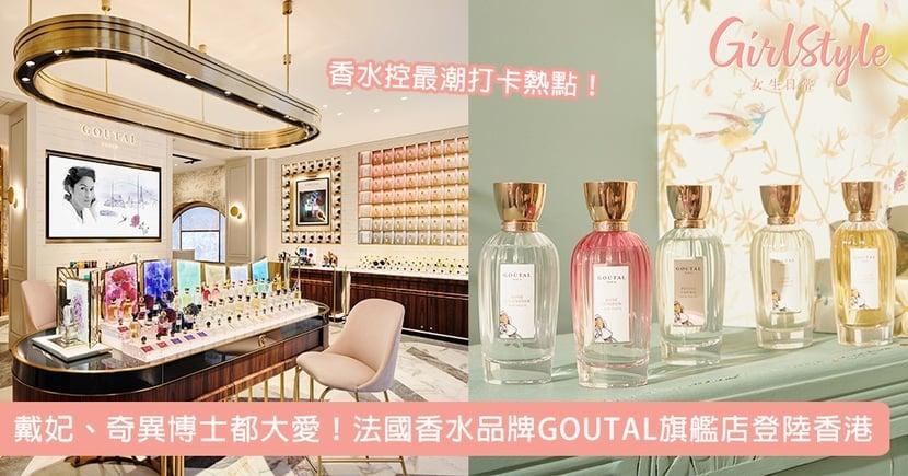 戴妃、奇異博士都大愛!法國香水品牌GOUTAL亞洲旗艦店登陸香港,明星最愛香水推薦TOP 3!