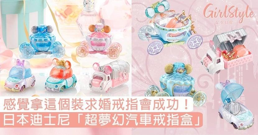感覺拿這個裝求婚戒指會成功!日本迪士尼「超夢幻汽車戒指盒」,灰姑娘南瓜馬車美翻!