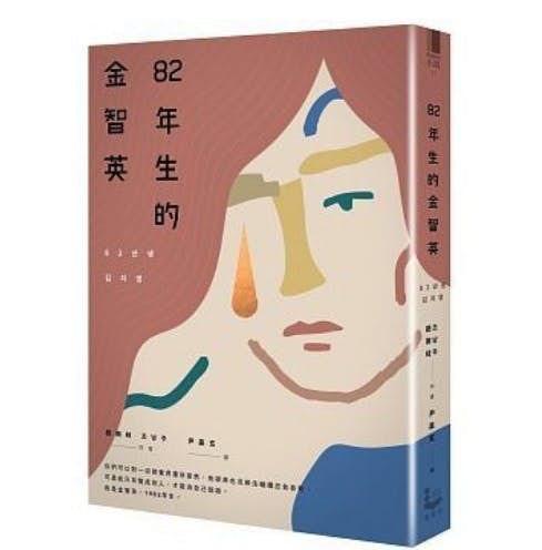 《82年生的金智英》改編自2016年出版的同名小說