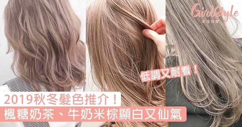 2019染髮髮色推介!秋冬必染楓糖奶茶、牛奶米棕,霧面髮色顯白又仙氣〜