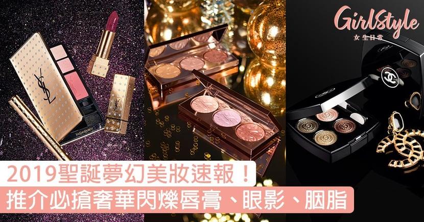 2019聖誕夢幻美妝速報!推介必搶唇膏、眼影、胭脂,讓你聖誕閃耀全場〜