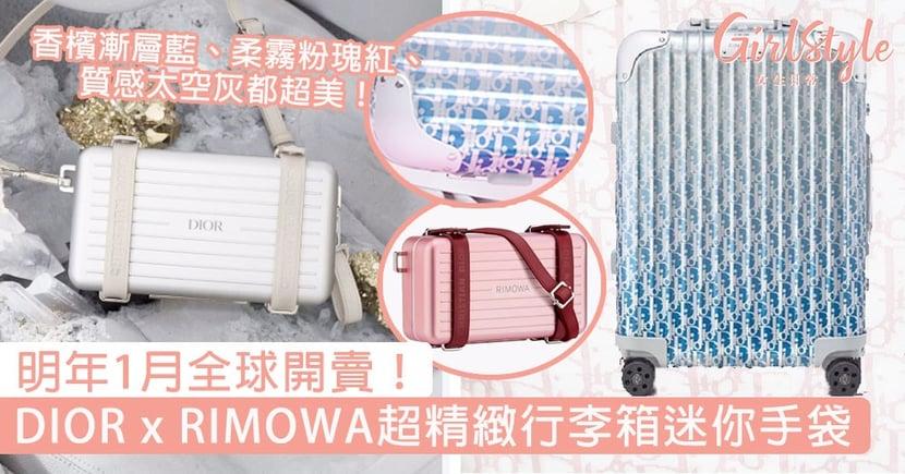明年1月全球開賣!DIOR x RIMOWA超精緻行李箱迷你手袋,香檳漸層藍、柔霧粉瑰紅、質感太空灰都超美!