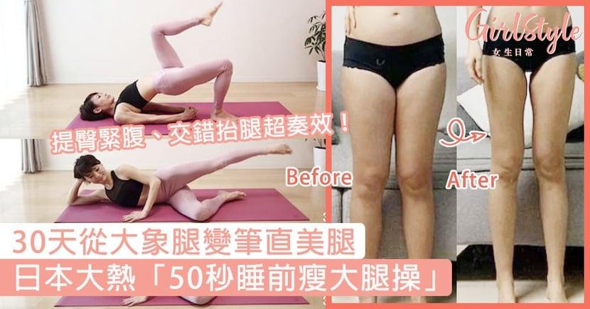 日本「50秒睡前瘦大腿操」!30天從大象腿變筆直美腿,提臀緊腹、交錯抬腿超奏效!