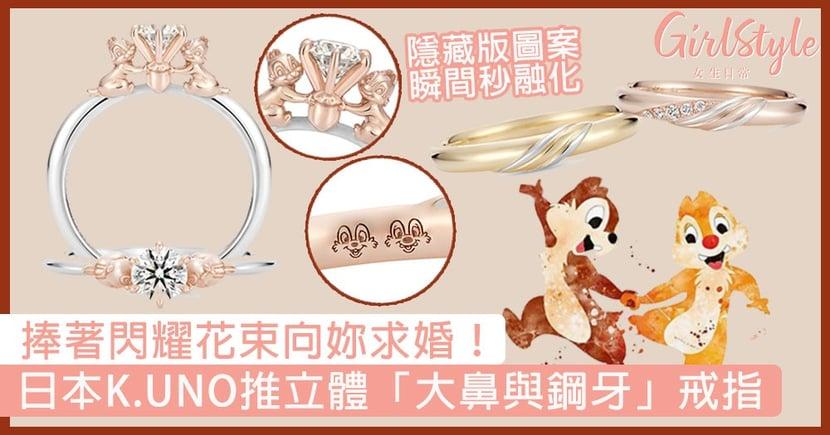 捧著花束向妳求婚!日本K.UNO推立體「大鼻與鋼牙」戒指,隱藏版圖案瞬間秒融化!