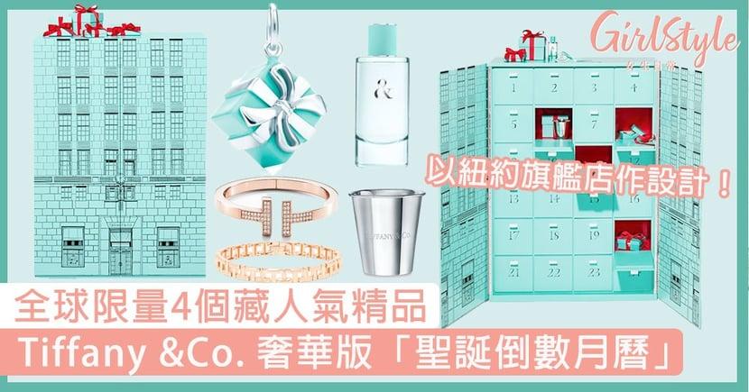 全球限量4個藏人氣精品!Tiffany &Co. 奢華版「聖誕倒數月曆」,以紐約旗艦店作設計超有質感!