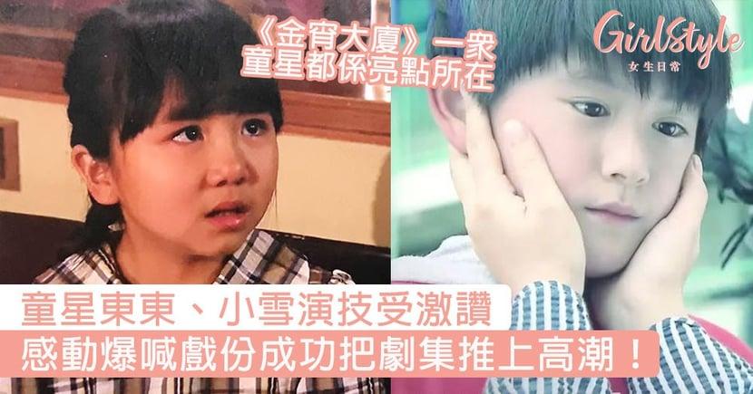 【金宵大廈】TVB御用童星東東、小雪演技獲激讚,感動爆喊戲份成功把劇集推上高潮!