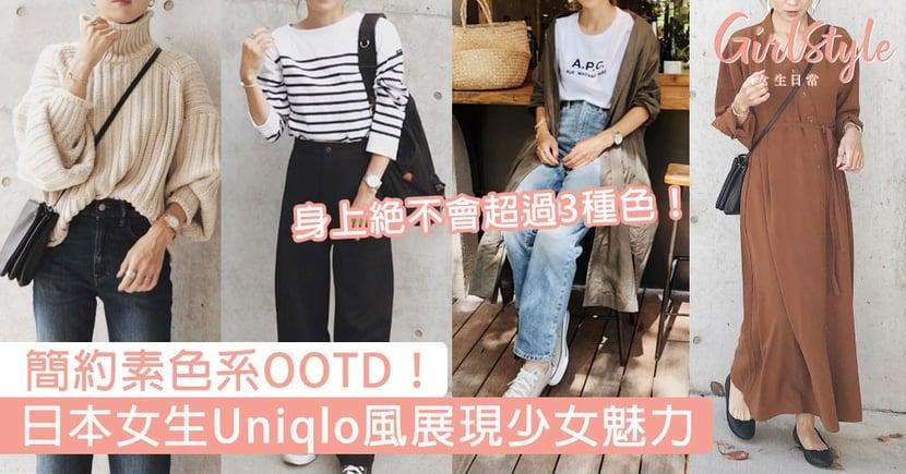 簡約素色系OOTD!日本女生Uniqlo風展現少女魅力,身上絕不會超過3種色!