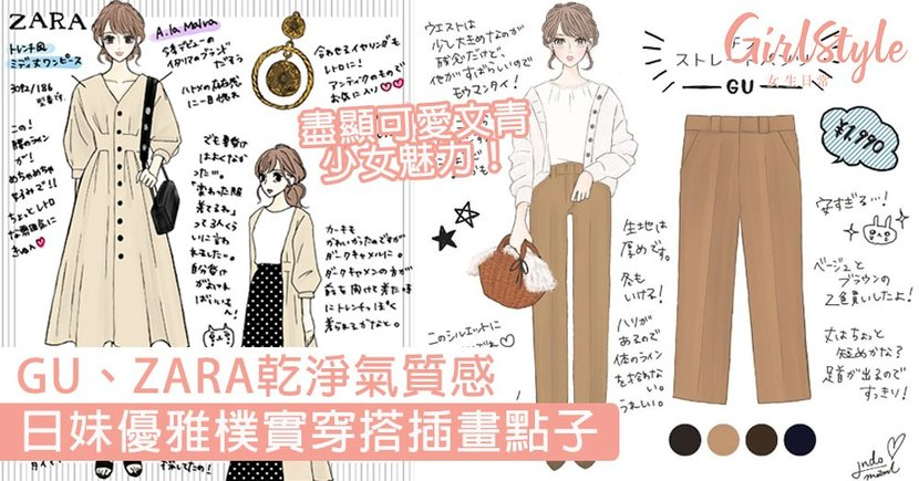 GU、ZARA乾淨氣質感!日妹優雅樸實穿搭插畫點子,盡顯可愛文青少女魅力!