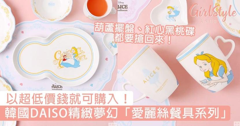 以超低價錢就可購入!韓國DAISO精緻夢幻「愛麗絲餐具系列」,葫蘆擺盤、紅心黑桃碟都要搶回來!