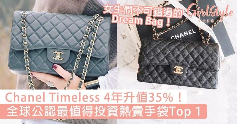 Chanel Timeless 4年升值35%!全球公認最值得投資手袋Top 1,女生們不可錯過的Dream Bag!