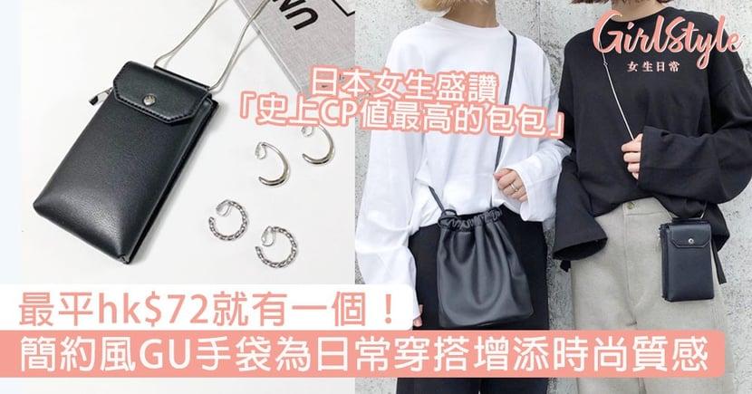 最平hk$72就有一個!簡約風GU手袋為日常穿搭增添時尚質感,日本女生盛讚「史上CP值最高的包包」!